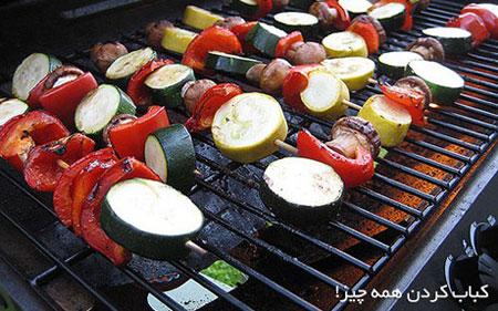 راهنمای کباب کردن انواع سبزیجات,نحوه پخت کبابی سالم و مغذی