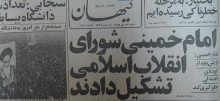 مهمترین فعالیتهای شورای انقلاب,شورای انقلاب اسلامی, 22 دی سالروز تشکیل شورای انقلاب