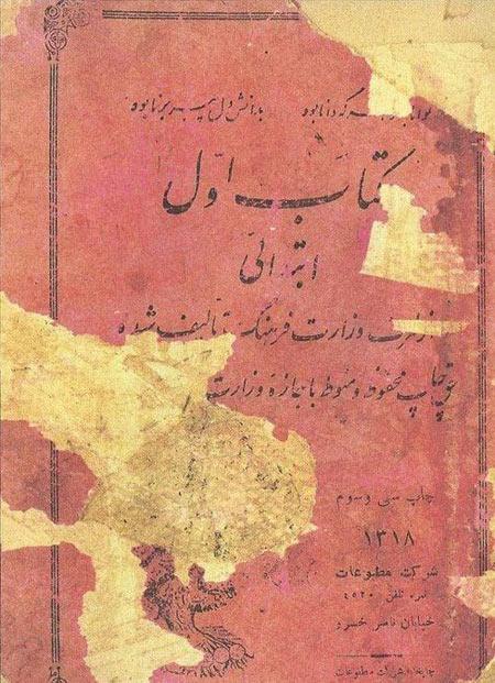اخبار,اخبار گوناگون,کتاب فارسی