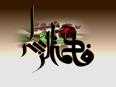 شهادت حضرت فاطمه زهرا(ع),شهادت حضرت زهرا(س),چگونگی به شهادت رسیدن حضرت زهرا
