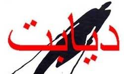 انجمن دیابت ایران ,دیابت