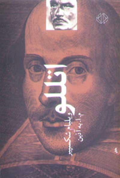زندگی نامه ویلیام شكسپیر, آثار ویلیام شكسپیر
