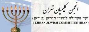 نامه یهودیان ایران به اوباما ,روابط تهران و واشنگتن
