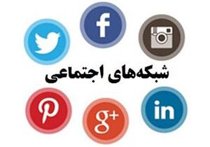 اخبار,اخباراجتماعی, شبکه اجتماعی