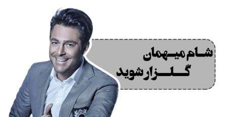 جایزه نهایی: شام افتخاری با محمدرضا گلزار