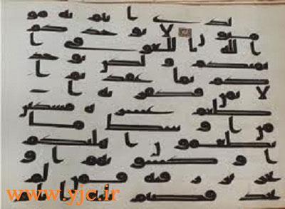 ترینهای قرآنی دنیا +عکس