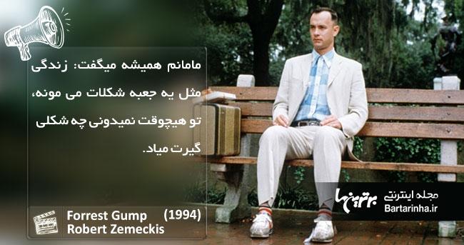 ماندگارترین دیالوگ های تاریخ سینما (75)