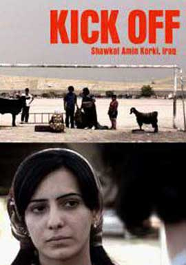 فیلم «جایی برای بازی» برنده دو جایزه اصلی جشنواره «بغداد» شد
