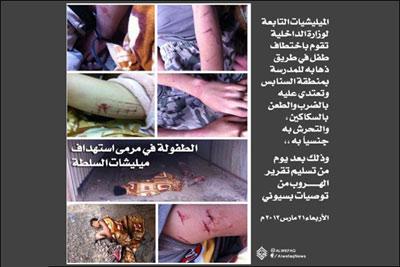 تجاوز به کودک,تجاوز به کودک در بحرین,آزار جنسی,آزار جنسی کودک,تظاهرات ضد رژیم آل خلیفه,اخبار بحرین