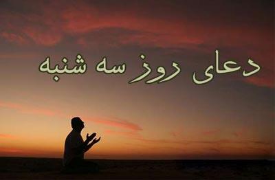 فضیلت دعای روز سه شنبه