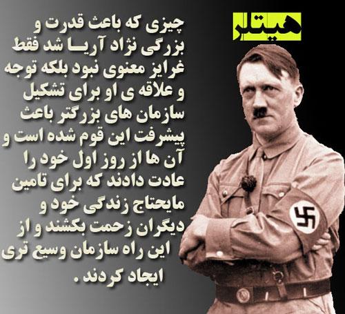 از فروشندگان کلیه تا عاشقان هیتلر