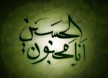 سفر کاروان ابا عبد الله,امام حسین,یاران امام حسین