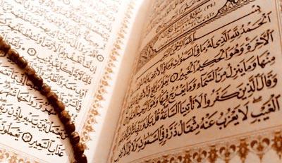 ختم قرآن,معنای قرآن,معنی قرآن