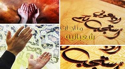 ,راز استجابت دعا,برای استجابت دعا,راههای استجابت دعا