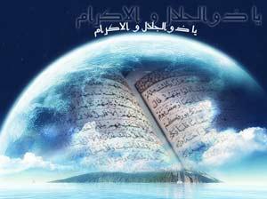 شعر ماه رمضان, شعر درباره حضرت علی