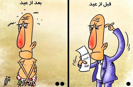 کاریکاتور عید نوروز, تصاویر طنز, كاریكاتور عید