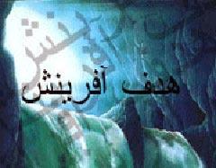 هدف خدا از آفرینش زمین و آسمان,هدف خدا از آفرینش,