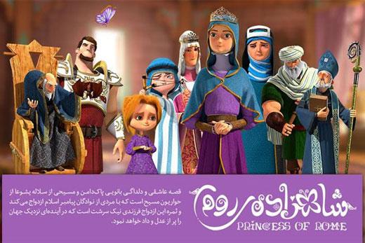 انیمیشن های ایرانی اکران شده تا به امروز