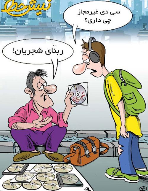 کاریکاتور: «ربنا»ی غیر مجاز شجریان!