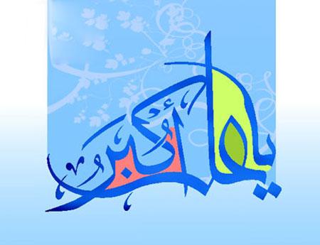 کارت پستال ولادت حضرت علی اکبر, کارت تبریک ولادت حضرت علی اکبر