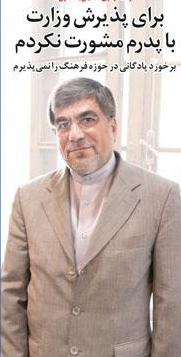 علی جنتی,کابینه حسن روحانی