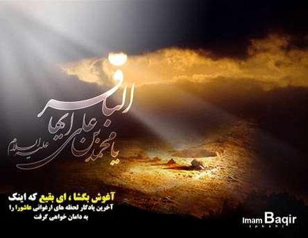 کارت شهادت امام محمد باقر (ع), تصاویر شهادت امام محمد باقر (ع)