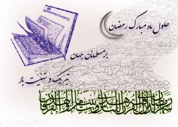 کارت پستال مه رمضان