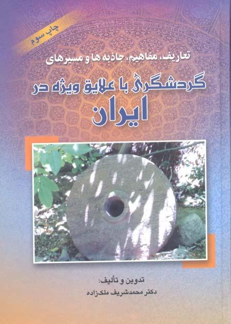 کتاب گردشگری با علایق ویژه در ایران,تور گردشگری,تورهای آشنایی دختران و پسران