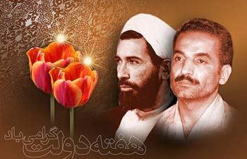 هفته دولت, آغاز هفته دولت, شهید رجایی