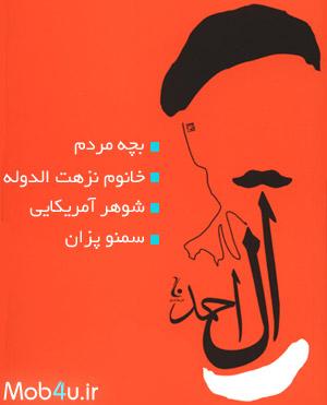 آثار جلال آل احمد
