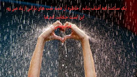 عکس های رمانتیک و زیبای بارانی, دلنوشته های بارانی