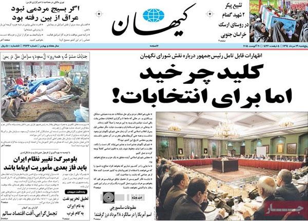 اعتراض کیهان به سخنان اخیر روحانی +عکس