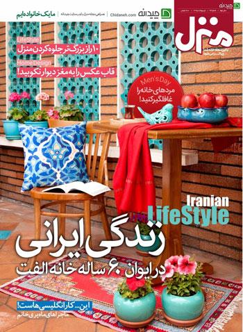 زندگی ایرانی در ایوان 60 ساله خانه الفت