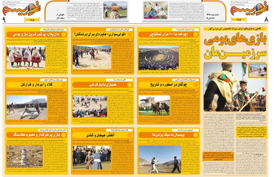 اینفوگرافی: نگاهی به بازیهای محلی ایران