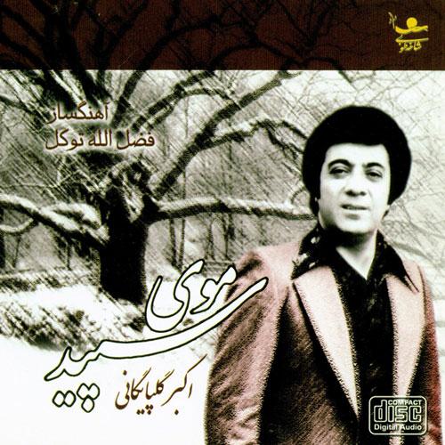 دانلود آهنگ خاطره انگیز «اکبر گلپایگانی»