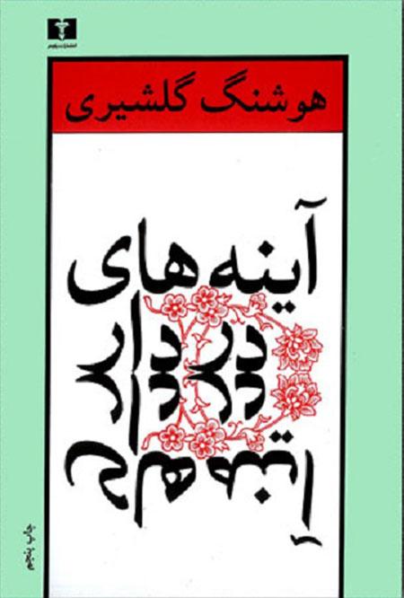 پاراگراف کتاب (72)