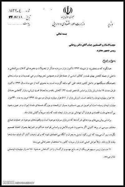 نامه مشترک 4 وزیر به رئیس جمهور