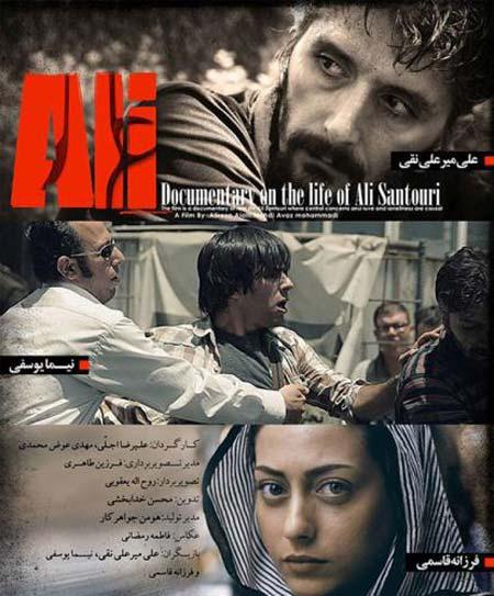 فیلم علی,علی میرعلی نقی,ساخت فیلم زنگی علی میرعلی نقی
