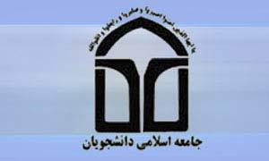 دبیركل اتحادیه جامعه اسلامی دانشجویان استعفا داد
