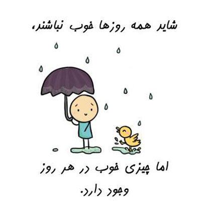 جملات الهام بخش, جمله زیبا با عکس