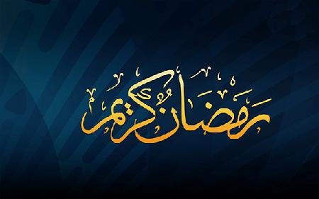 کفاره نزدیکی در روزهای رمضان,نزدیکی در ماه رمضان,احکام نزدیکی در ماه رمضان