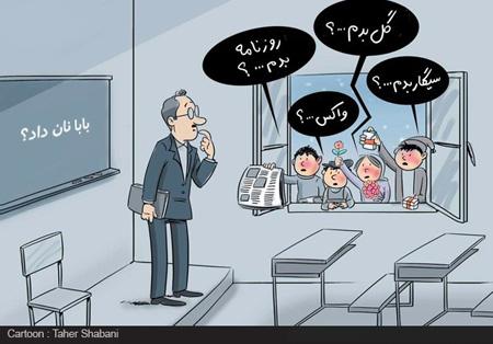 کاریکاتور معنی دار, کاریکاتورهای طنز