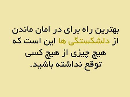 جملات کوتاه زیبا,جملک های زیبا