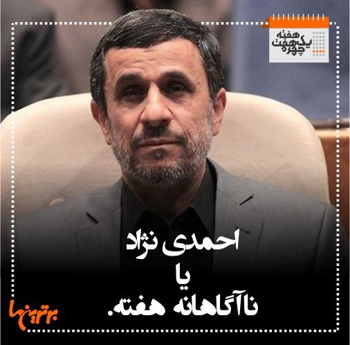 یک هفته هفت چهره؛ از احمدی نژاد تا معلم فداکار