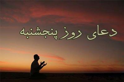 معنی دعای روز پنجشنبه,دعای روز پنجشنبه با معنی