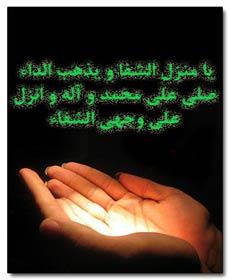 ذکر و  دعا جهت  شفا یافتن مریض