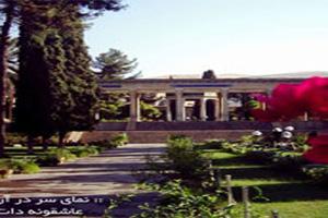 سردر آرامگاه حافظ