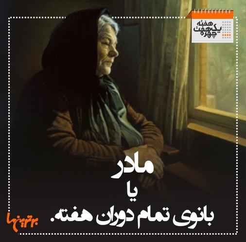 یک هفته هفت چهره؛ از جناب خان تا شجریان