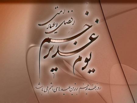 کارت اینترنتی, تصاویر عید غدیر خم