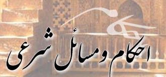 احکام نزدیکی در ماه رمضان,احکام نزدیکی,نزدیکی در ماه رمضان